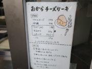 山口豆腐店