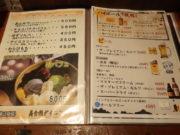 美食鍋ダイニング橘