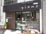 トラットリア ピアノ