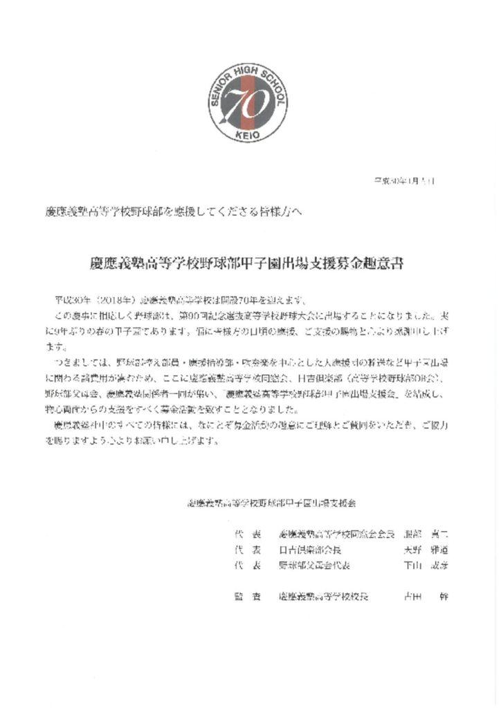 慶應高校野球部甲子園出場支援のサムネイル