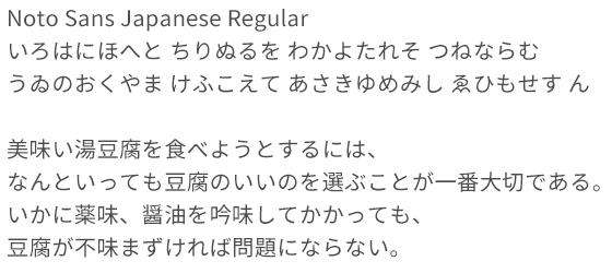noto google font regular - CSS Google Web Font のNoto Sansをホームページに!!