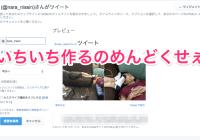 カスタムフィールドにTwitterのユーザー名のみ記入し、タイムラインを表示する方法!