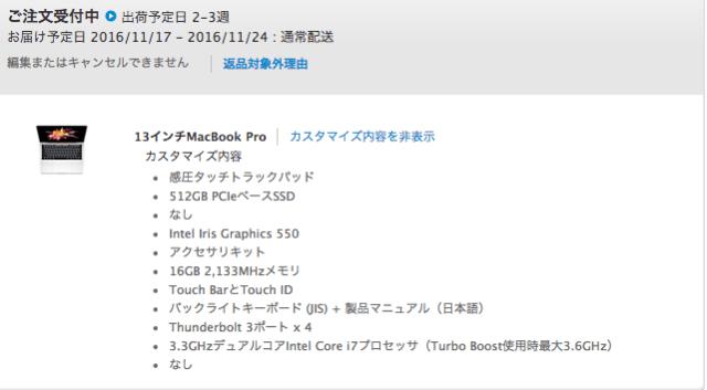 2016 10 28 9.56.08 - 新型MacBook Proついに発表!