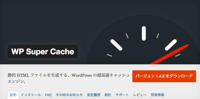 2016 11 18 22.03.32 - Wordpressでサイトを公開する前に行いたい8の事