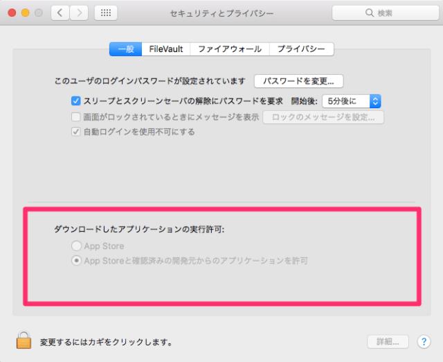 .png - 【解決済み】macOS Sierraに「すべてのアプリケーションを許可」の設定が無い!?