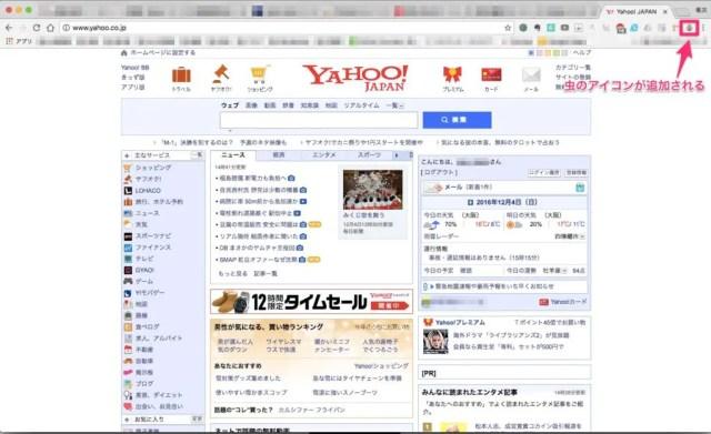 Yahoo  JAPAN と デスクトップ 1024x625 - Chrome拡張機能「Pesticide for Chrome」はWeb製作者必須ツールだ!