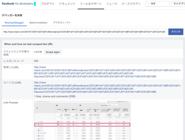 2017 01 03 16.35.06 1024x776 - 【Wordpress】一枚目の画像をFacebookに表示する!(OGP設定)