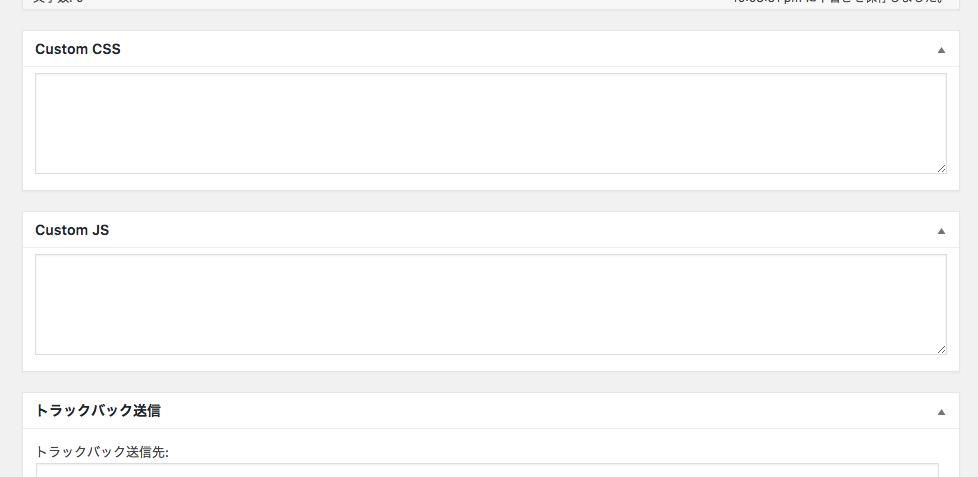【WordPress】固定ページや記事ごとにCSSやjqueryを追加するPHP