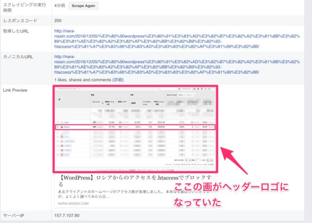 開発者向けFacebook 1024x734 - 【Wordpress】一枚目の画像をFacebookに表示する!(OGP設定)