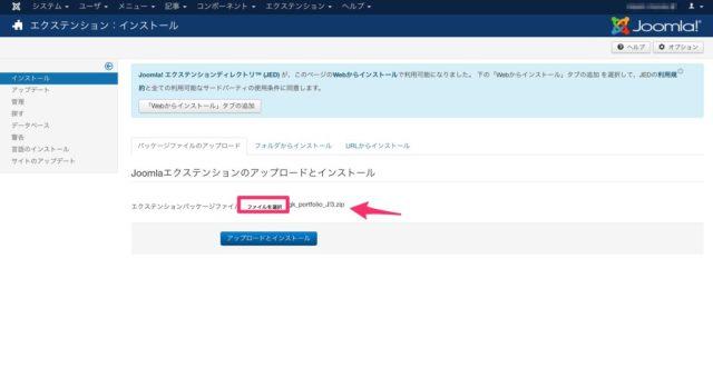 joomla02 2 1024x530 - 【エクステンション→インストール!】Joomla!のテーマを変更してみました!