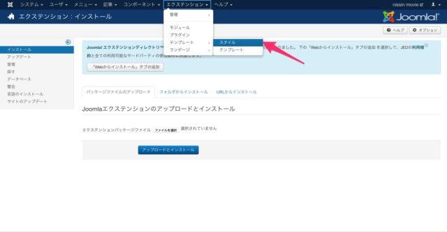 joomla04 2 1024x533 - 【エクステンション→インストール!】Joomla!のテーマを変更してみました!