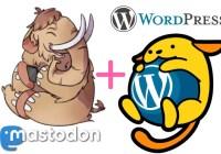 【WordPress】マストドンのURLを貼り付けてトゥートを埋め込む様にカスタマイズ