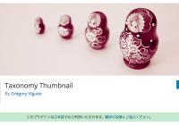 【WordPress】プラグイン「SF Taxonomy Thumbnail」でカスタムタクソノミーのサムネイルを表示する方法