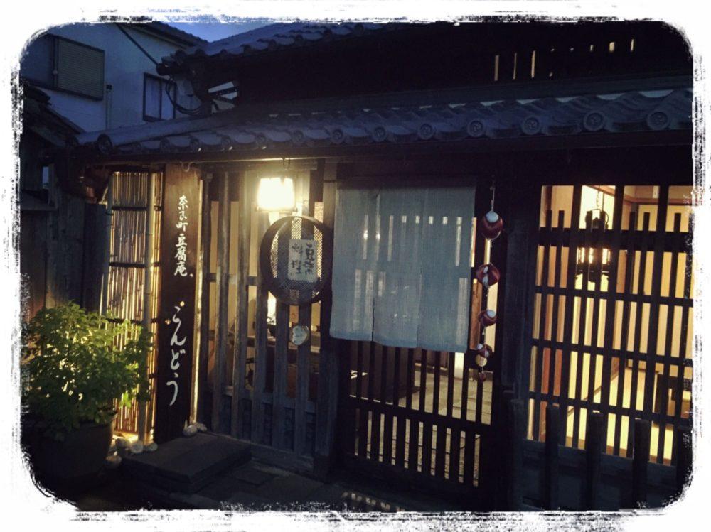 奈良町の名店「こんどう」さん
