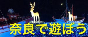 奈良で遊ぼう
