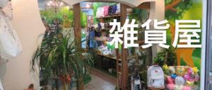 奈良町で雑貨屋