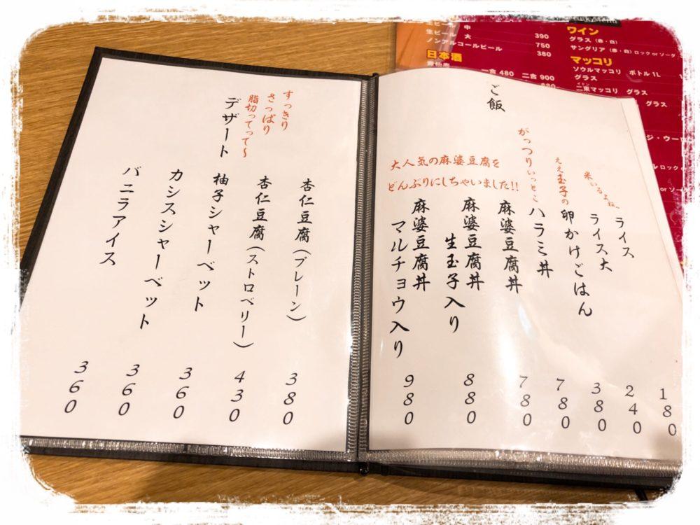 山田オブホルモンメニュー5
