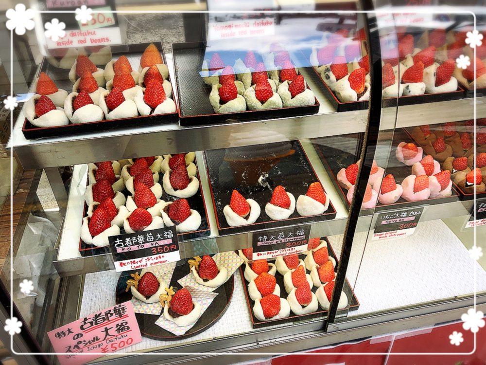 奈良で食べ歩き 大仏いちごのいちご大福