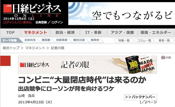 "Cursor_と_コンビニ""大量閉店時代""は来るのか:日経ビジネスオンライン"