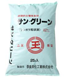 サングリーン大25L(粒状)ヤシガラ 炭