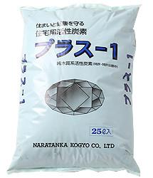 バラ敷き用炭のプラス-1