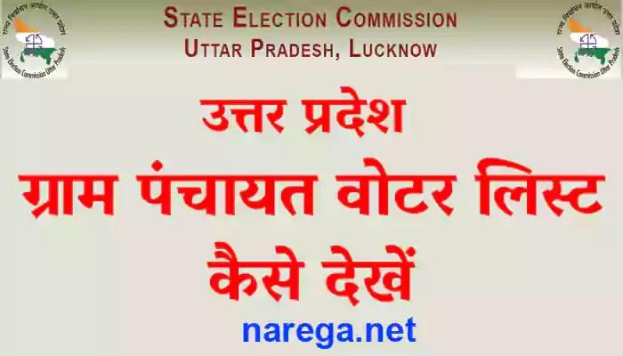 up gram panchayat voter list kaise dekhen