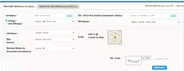where i can check my name in voter list