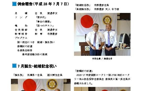 会報2016-07-07のサムネイル