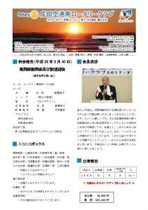 会報2017-03-30のサムネイル
