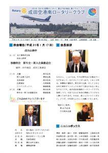 会報2019-01-17 新年会のサムネイル