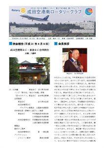 会報2019-04-09 東金RC合同例会のサムネイル