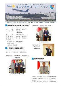 会報2019-05-09のサムネイル
