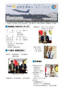 会報2019-06-06のサムネイル