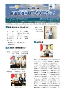 会報2019-09-05のサムネイル