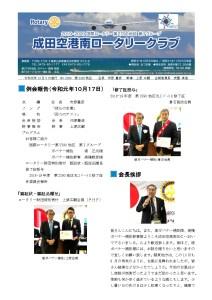 会報2019-10-17 ガバナー補佐訪問のサムネイル
