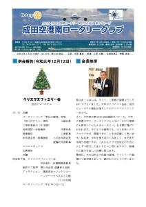 会報2019-12-12 クリスマスファミリー会 成田ビューホテルのサムネイル