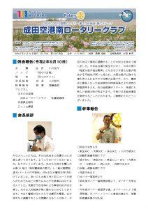 会報2020-09-10のサムネイル