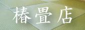 cpn_tatami