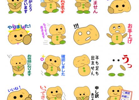 成田惣菜研究所キャラクター「いもるくん」LINEスタンプに登場!!