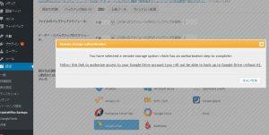 updraftストレージgoogleに設定メッセージ