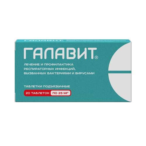 Галавит таблетки подъязычные 25 мг n20 цена 1045 руб в ...