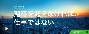 KONOIKEグループ鴻池運輸CMナレーション