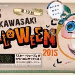 2015川崎ハロウィン、パワーアップしたカワハロの3つのパレード!