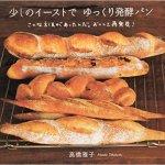 少しのイーストでゆっくり発酵パン/高橋雅子著
