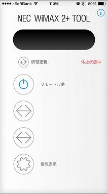 繋がらない時のアプリ画面