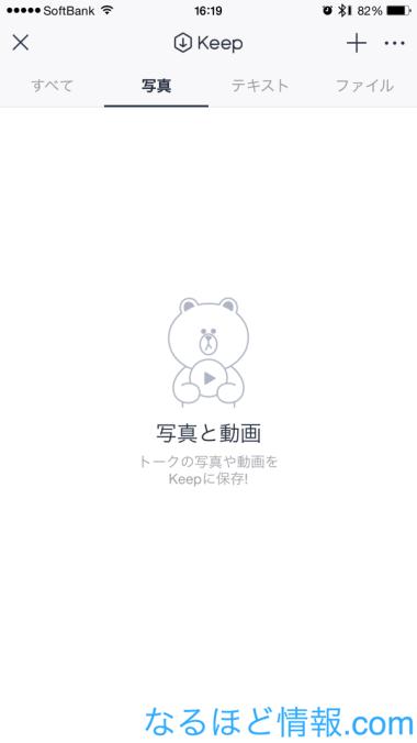 Line-Keep09