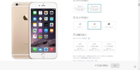 Iphone6SIMフリー版が販売停止