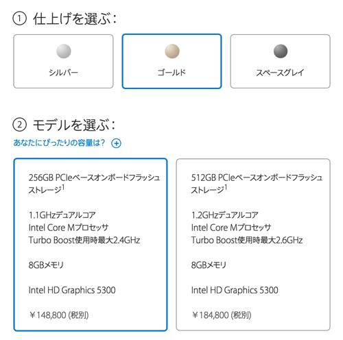 12インチMacBook_256GB_-_ゴールド_-_Apple_Store(日本)