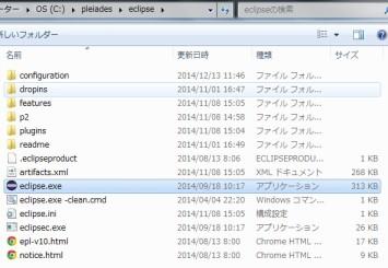 解凍フォルダの中にあるeclipse.exeをデスクトップへ作成