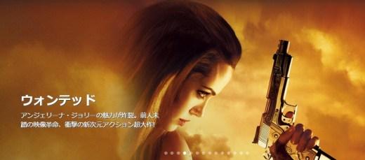 アンジェリーナジョリーのかっこいい演技『ウォンテッド』